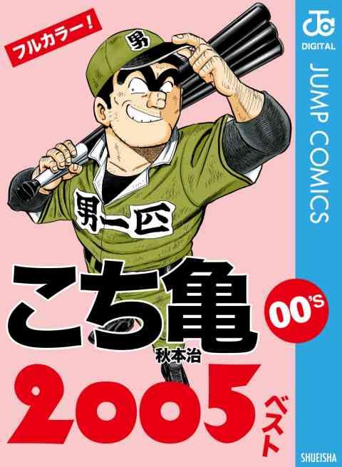 こち亀00's 2005ベスト