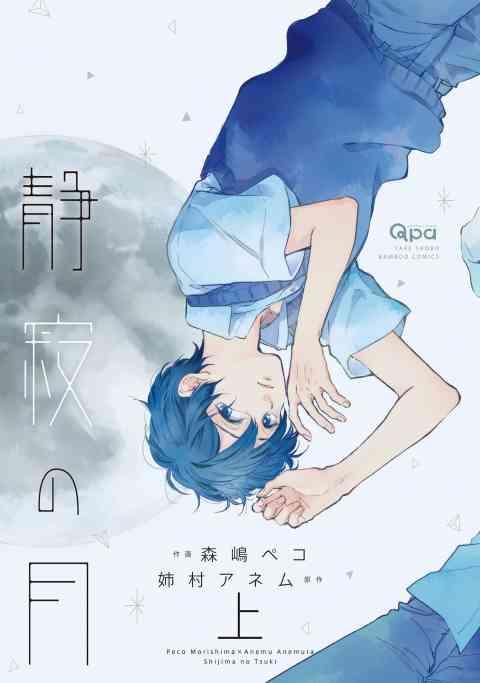 静寂の月 【電子限定特典付き】