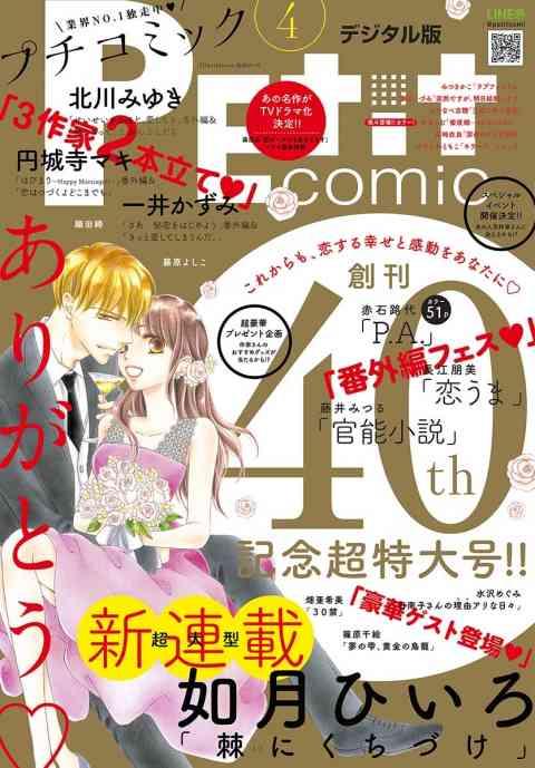 プチコミック 2017年4月号(2017年3月8日発売)