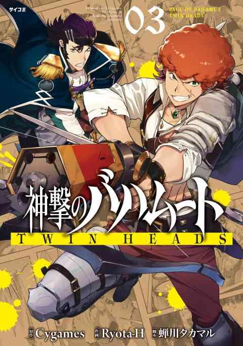 神撃のバハムート TWIN HEADS 3巻