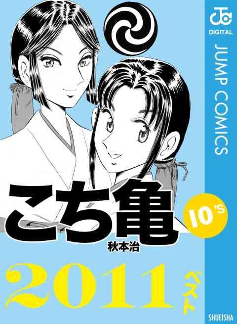 こち亀10's 2011ベスト