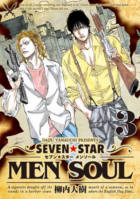 SEVEN☆STAR MEN SOUL 3巻