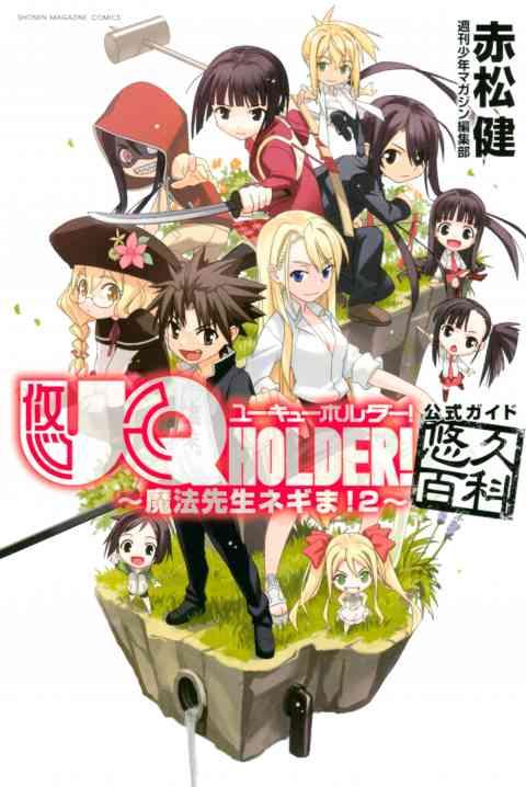 UQ HOLDER!~魔法先生ネギま!2~公式ガイド悠久百科