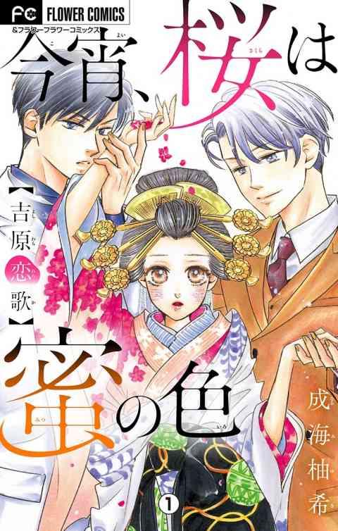 今宵、桜は蜜の色~吉原恋歌~
