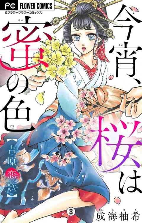 今宵、桜は蜜の色〜吉原恋歌〜【マイクロ】 3巻