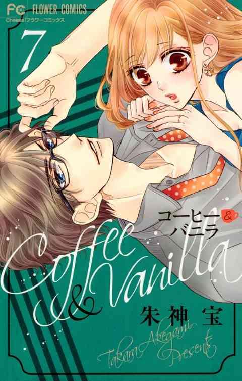 コーヒー&バニラ 7巻