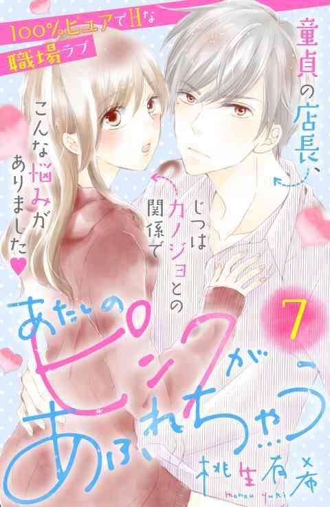 あたしのピンクがあふれちゃう 分冊版 7巻