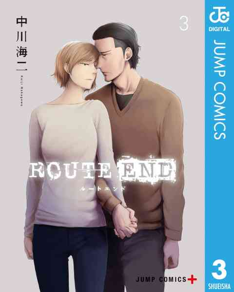 ROUTE END 3巻