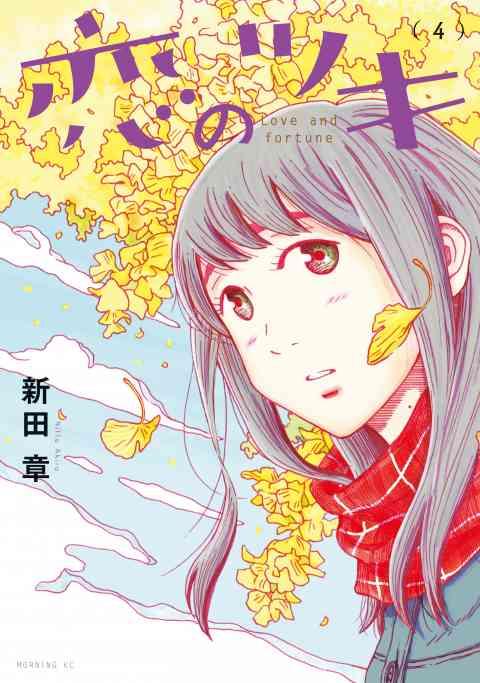 恋のツキ 4巻
