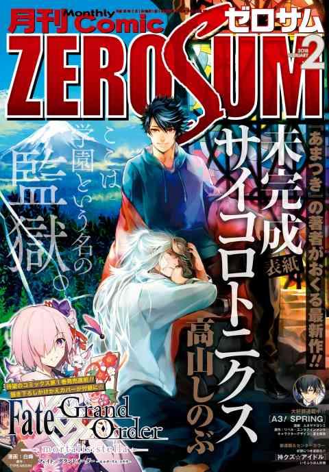 Comic ZERO-SUM (コミック ゼロサム) 2018年2月号