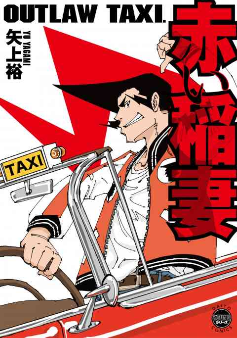 OUTLAW TAXI. 赤い稲妻【単行本版】