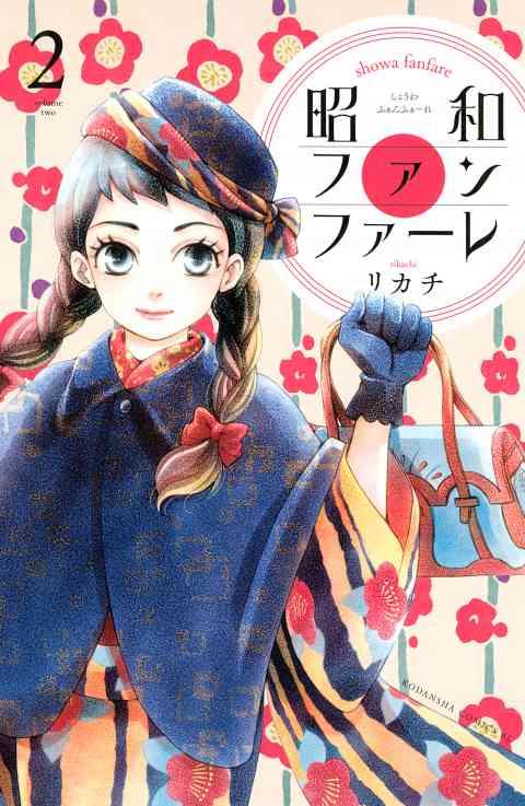 昭和ファンファーレ 2巻
