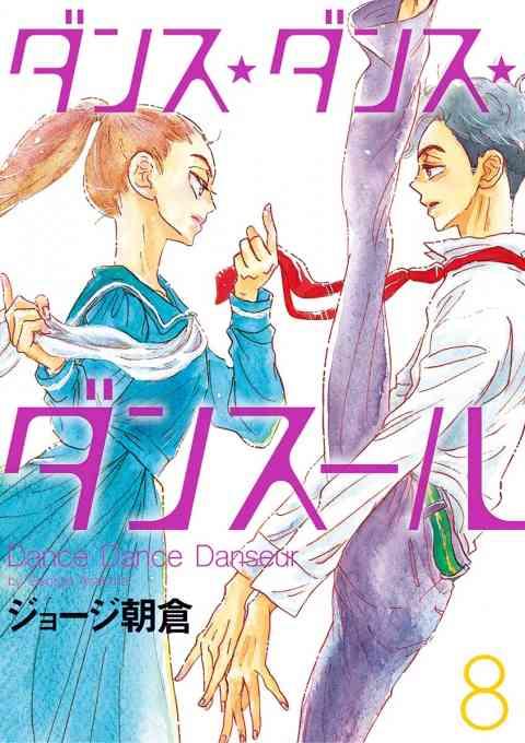 ダンス・ダンス・ダンスール 8巻