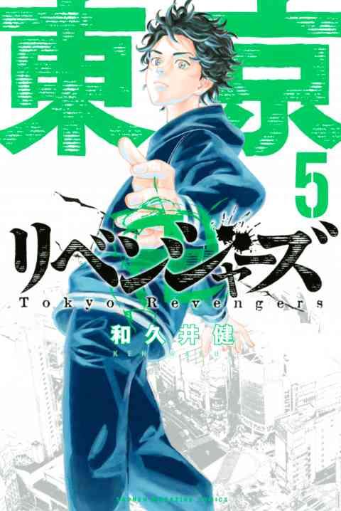東京卍リベンジャーズ 5巻