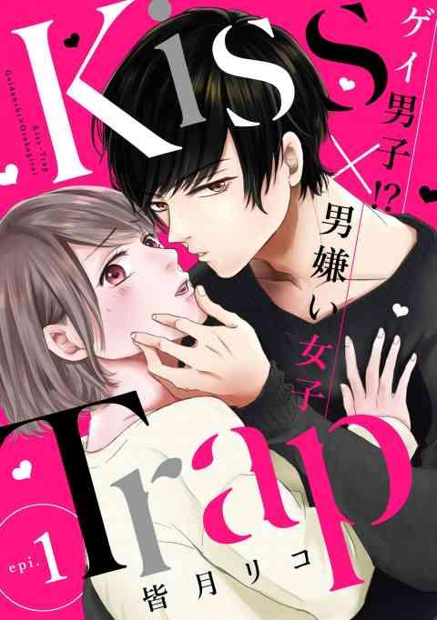 Kiss・Trap