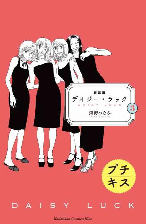 新装版 デイジー・ラック プチキス 3巻