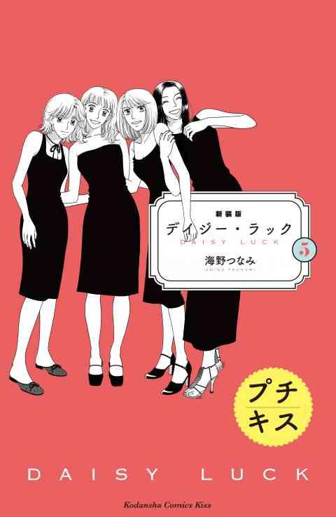 新装版 デイジー・ラック プチキス 5巻
