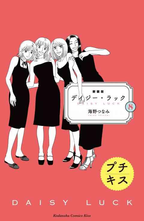 新装版 デイジー・ラック プチキス 8巻