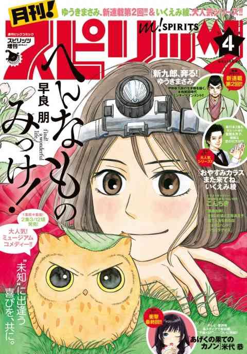 月刊 ! スピリッツ 2018年4月号(2018年2月27日発売)