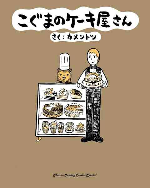 こぐまのケーキ屋さんの書影
