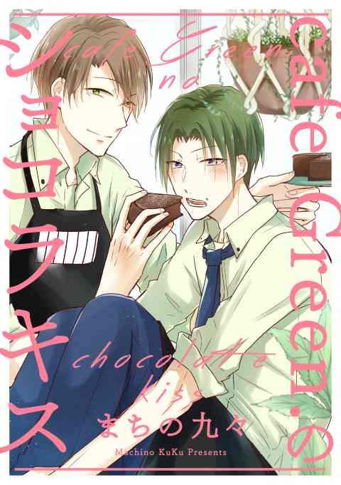 cafe Green.のショコラキス