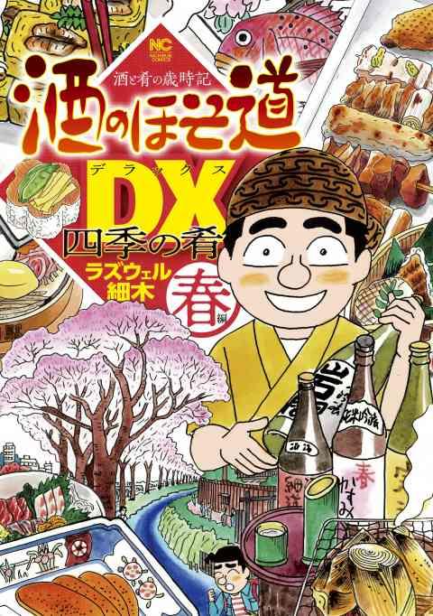 酒のほそ道DX 四季の肴