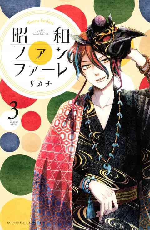 昭和ファンファーレ 3巻