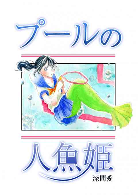 プールの人魚姫