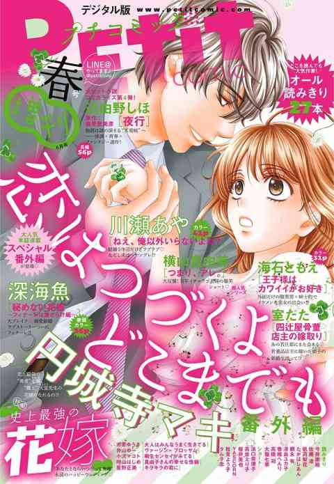 Petit Comic増刊 2018年春号