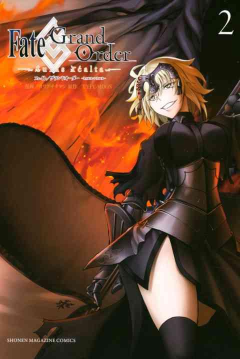 Fate/Grand Order-turas realta- 2巻