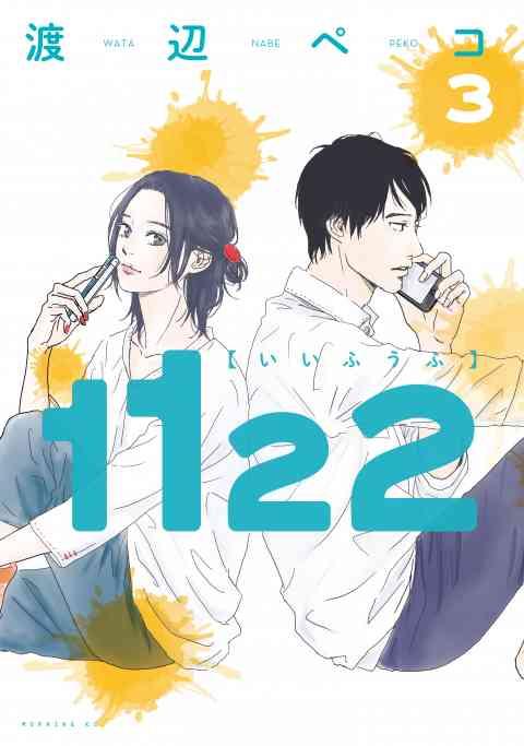 1122 3巻