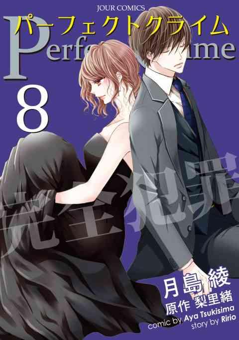 Perfect Crime 8巻