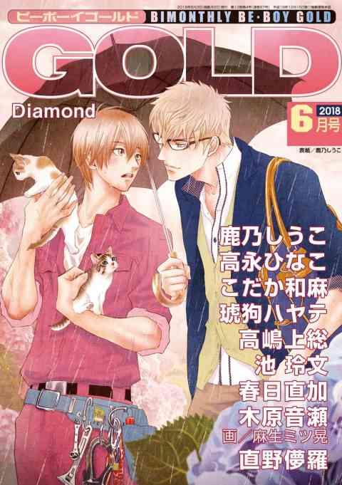 ビーボーイゴールド2018年6月号 分冊版 Diamond