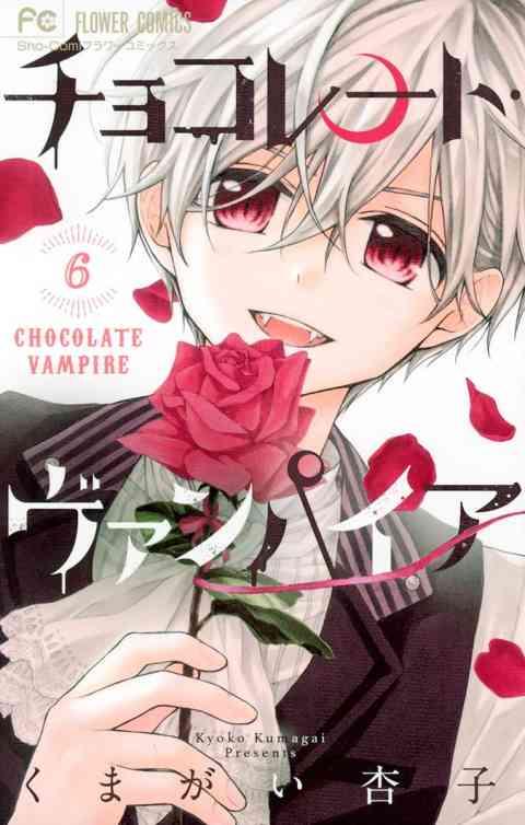 チョコレート・ヴァンパイア 6巻