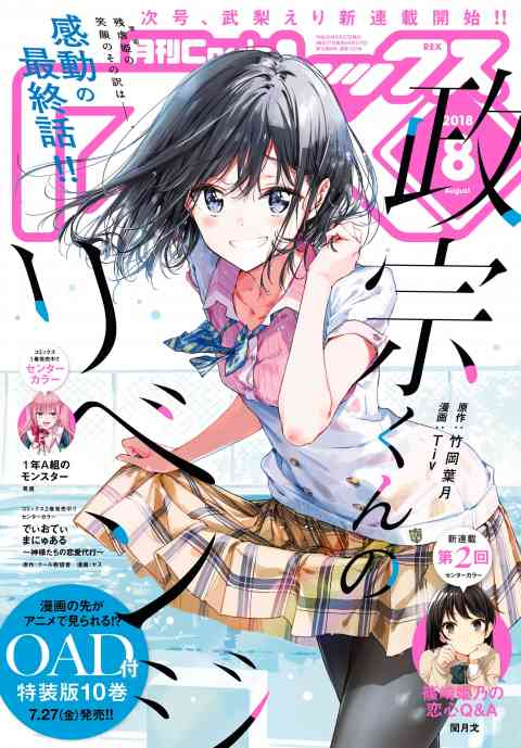 Comic REX (コミック レックス) 2018年8月号