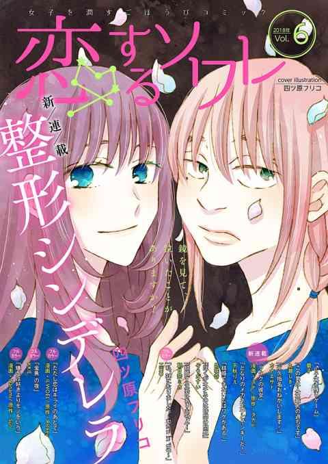 恋するソワレ 2018年 Vol.6