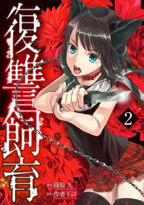 復讐飼育 〜少女ペット 2nd〜 2巻