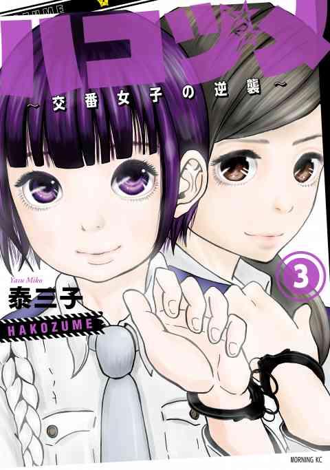ハコヅメ〜交番女子の逆襲〜 3巻