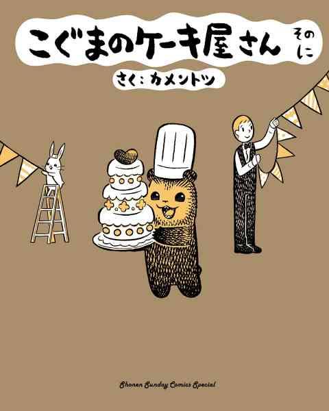 こぐまのケーキ屋さん 2巻