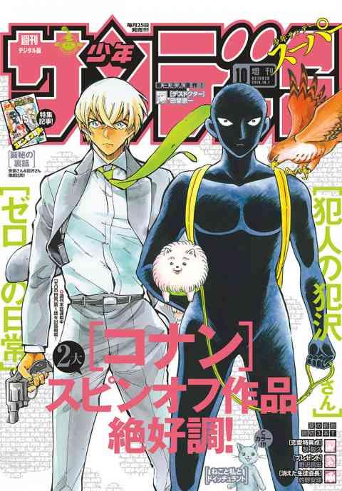 少年サンデーS(スーパー) 2018年10/1号(2018年8月25日発売)