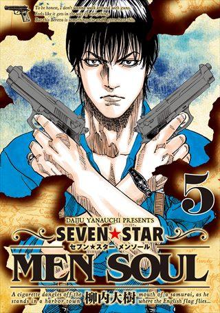 SEVEN☆STAR MEN SOUL 5巻