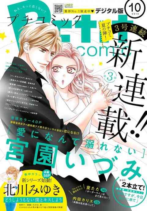 プチコミック 2018年10月号(2018年9月7日発売)