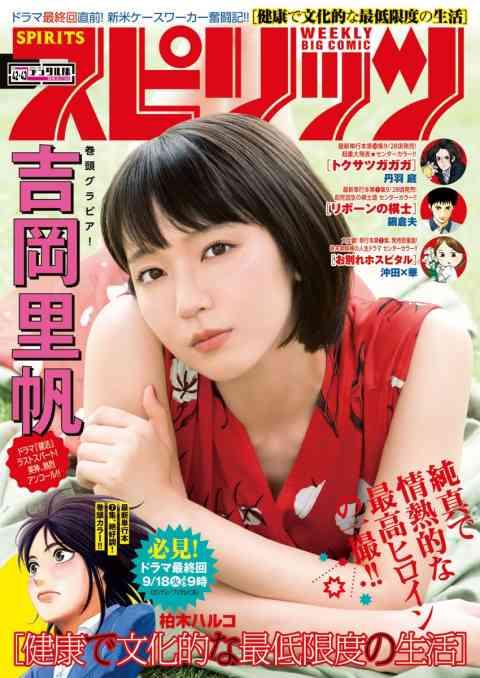 週刊ビッグコミックスピリッツ 2018年42・43合併号(2018年9月15日発売)