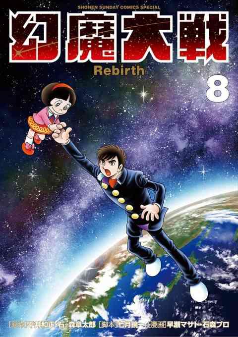 幻魔大戦 Rebirth 8巻
