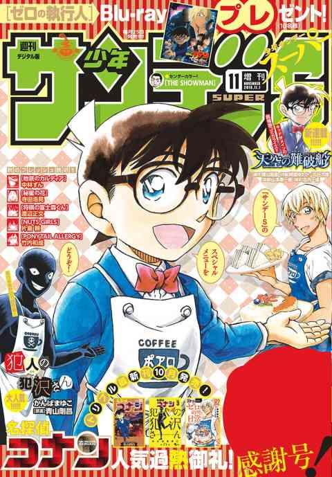 少年サンデーS(スーパー) 2018年11/1号(2018年9月25日発売)