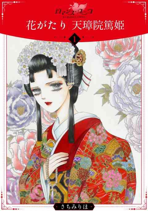 花がたり 天璋院篤姫