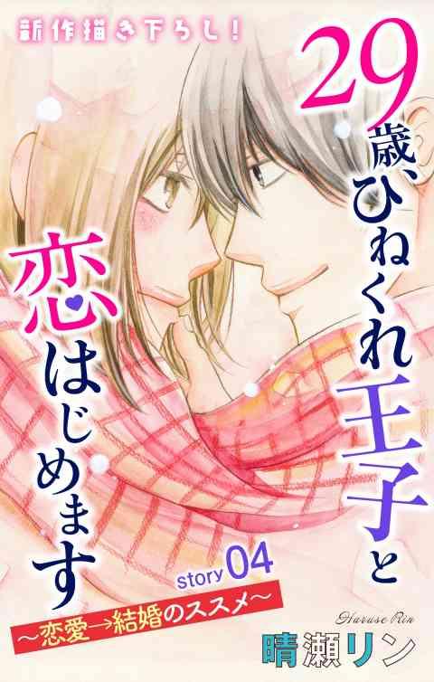 Love Jossie 29歳、ひねくれ王子と恋はじめます〜恋愛→結婚のススメ〜 4巻
