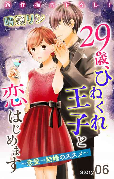Love Jossie 29歳、ひねくれ王子と恋はじめます〜恋愛→結婚のススメ〜 6巻