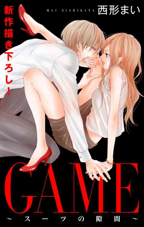 Love Jossie GAME~スーツの隙間~