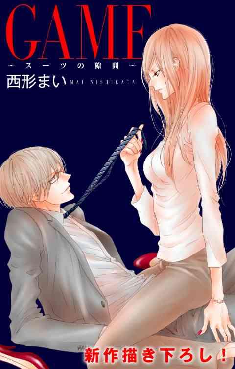 Love Jossie GAME〜スーツの隙間〜 2巻